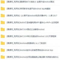 android开发教程 安卓学习培训课程