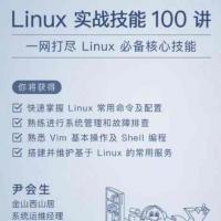 linux操作系统学习培训教程 Linux实战技能100讲