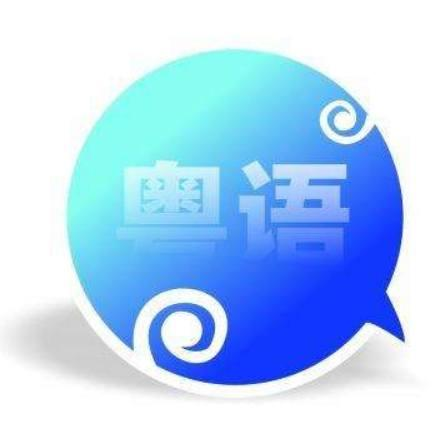 粤语速成教材 教你如何短期内速成粤语教程