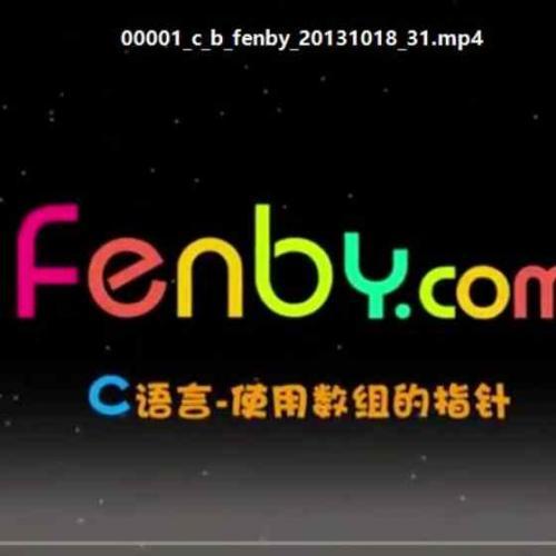粉笔网c语言基础学习 fenbyC语言培训教程 百度云