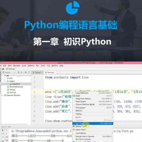 python基础入门培训视频教程 带课件源码