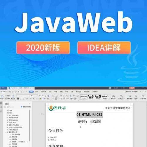 尚硅谷JavaWeb教程 从入门到精通