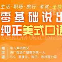 零基础英语口语在线学习 英语口语培训班 美式
