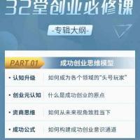 曹清的创业者必修课 32堂