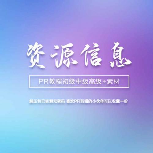 adobe premiere视频教程+素材 初中高级