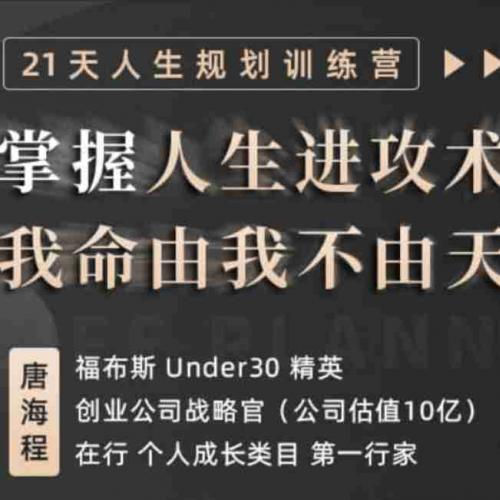 21天人生规划训练营唐海程 我命由我不由天
