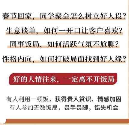 春节饭局说话技巧全攻略:从不善应酬到风生水起