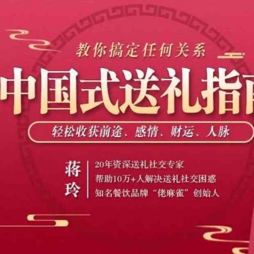 蒋玲中国式送礼指南 送礼的技巧课程 百度网盘