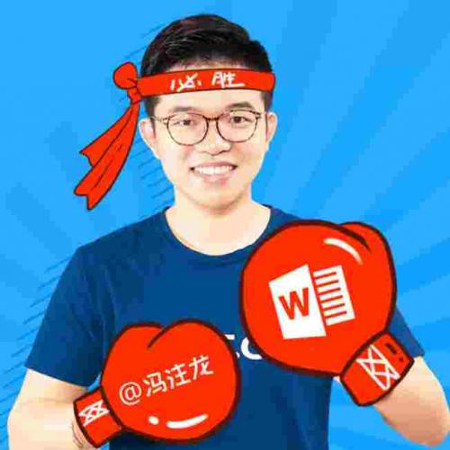 冯注龙PS+PPT+Excel+Word培训教程