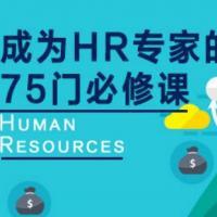 成为HR专家培训的100门必修课资源 价值3600