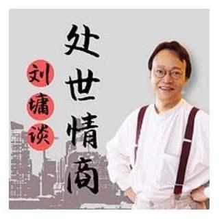 刘墉培养优秀儿女的家教秘诀 育儿知识宝典指南