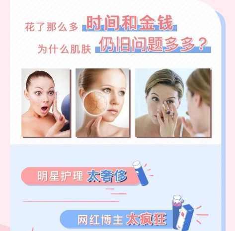 零基础护肤的正确步骤 get理性护肤真相