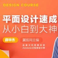平面设计速成培训班课程 小白到大神