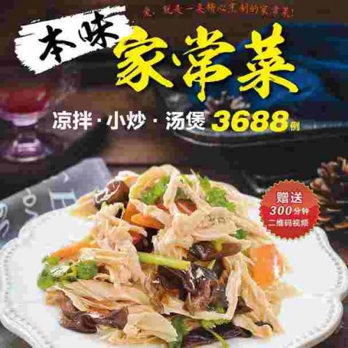 本味家常菜的做法大全 凉拌/小炒/汤煲 3688例