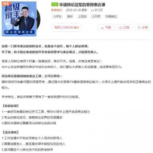 语言表达能力训练 华语辩论赛冠军思辩表达课