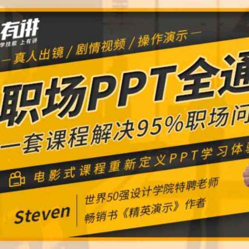 职场ppt速成指南百度网盘 职场PPT全通关