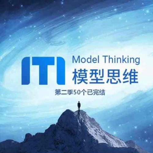 牛人必备的100个顶级思维模型 第二季