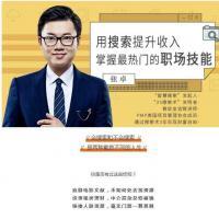 张卓专职业技能培训 掌握最热门的职场技能