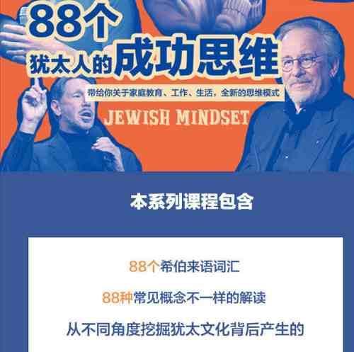 犹太人的88个成功思维 顶级赚钱哲学智慧