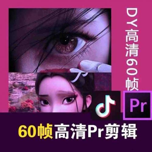 Premiere视频剪辑培训教程 PR剪辑60帧高清