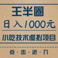 王半圈小吃技术虚拟项目,新手也能日入1000元