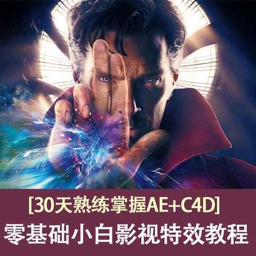 零基础AE+C4D视频教程+实战 30天熟练掌握