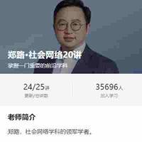 郑路社会网络20讲 百度网盘下载