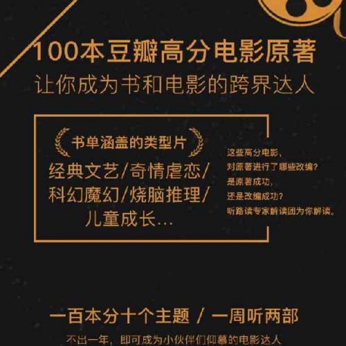 精读100本豆瓣高分电影原著(MP3)
