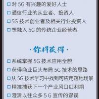 下一个赚钱红利风口在哪?掘金5G通信革命