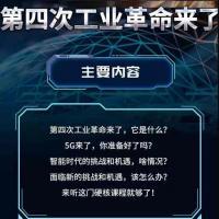 局座张绍忠第四次工业革命 百度云网盘