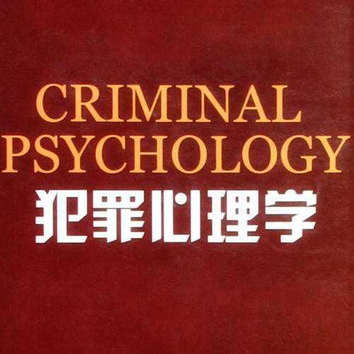 52堂犯罪心理学书籍 人人必修
