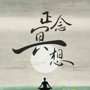 正念冥想课程 提升幸福感 百度云网盘