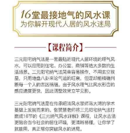 张赟慧三元纳气风水详解 风水视频教学