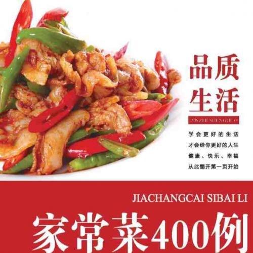 《品质生活:家常菜400例》高清版PDF电子书