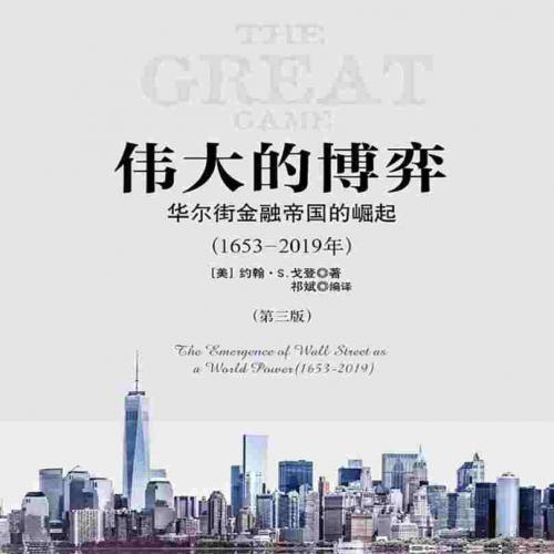《伟大的博弈》第三版 pdf电子书籍