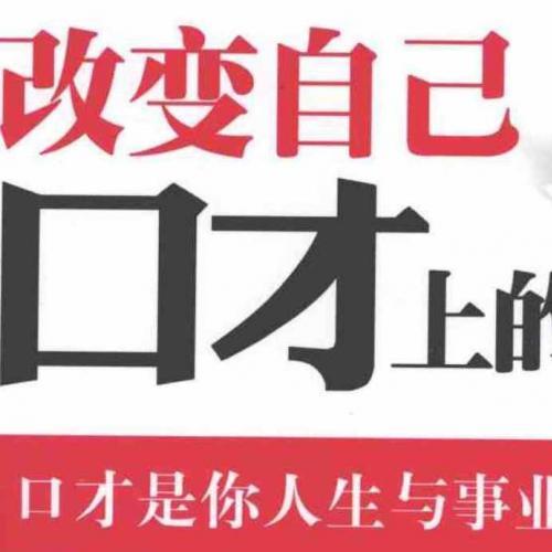 24本演讲与口才培训杂志 pdf电子书籍