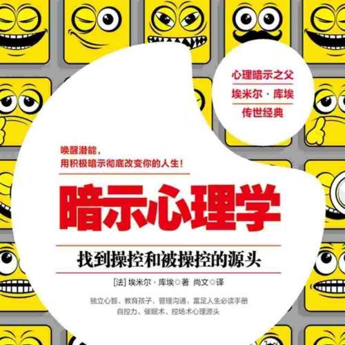 《暗示心理学》pdf电子书籍 百度云网盘