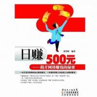 懂懂日赚500在线阅读 日赚500元pdf电子书籍