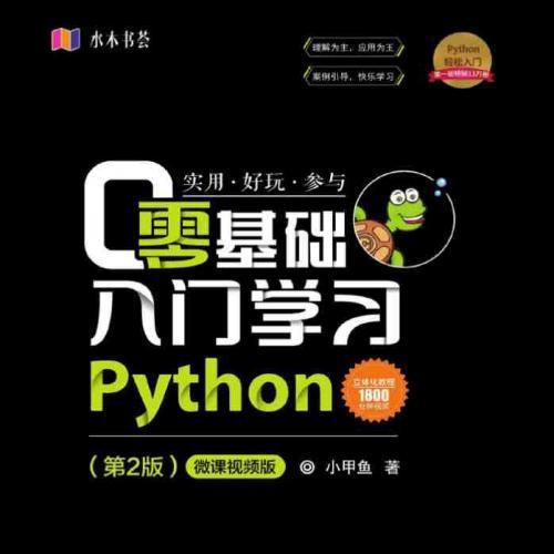 小甲鱼Python零基础入门培训教程
