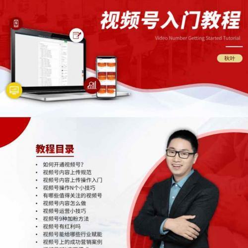 微信视频号入门学习pdf电子书