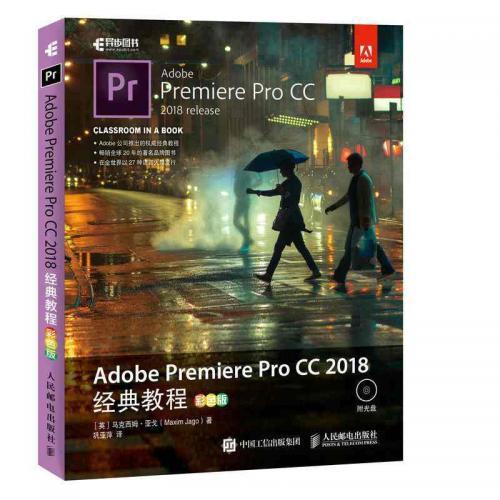 Premiere Pro CC 2018 经典培训教程