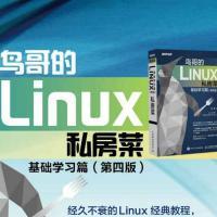 鸟哥的linux私房菜第四版pdf电子书下载