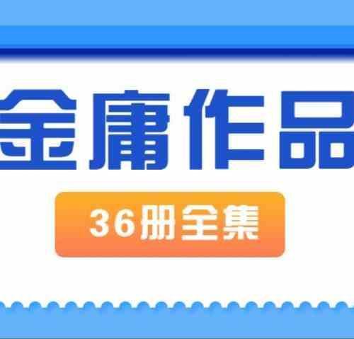 金庸小说作品全集36册 新修版