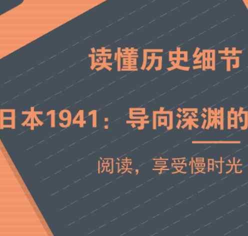 日本1941:导向深渊的决策