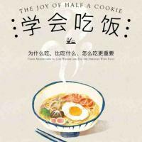 《学会吃饭》pdf电子书籍 不只让你瘦身