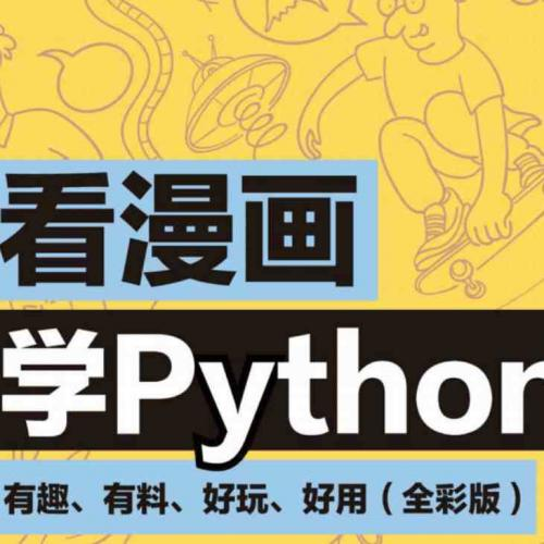 看漫画学Python电子书百度云网盘