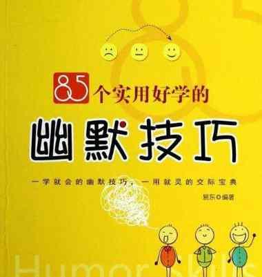 《85个实用好学的幽默技巧》电子书下载