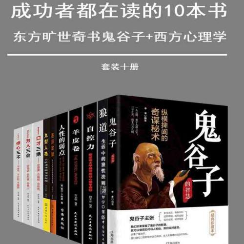 好看的书籍推荐 成功者都在读的十本书