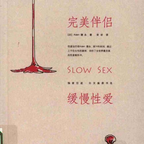 男女性爱技巧《完美伴侣:缓慢性爱》pdf电子书