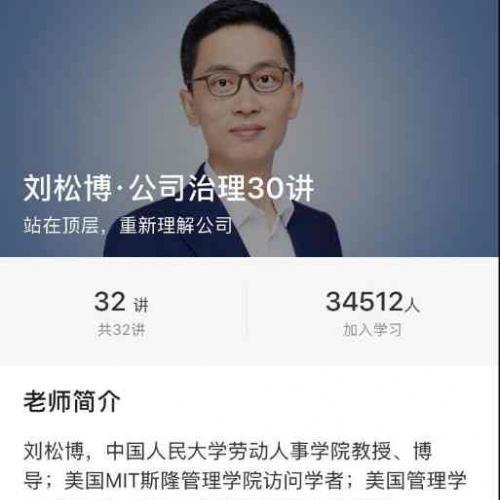 【公司治理】刘松博公司治理30讲视频 百度云